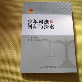 少年司法之创新与探索(附光盘)