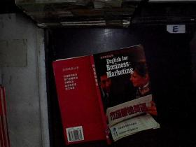 市场营销英语(无磁带)