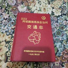 阿坝藏族羌族自治州交通志    架3(3一32)