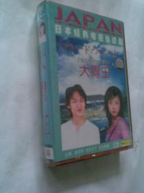 日本经典电视连续剧:大胃王(JAPAN ,日语原音,中文字幕。盒装,VCD光盘,未开封)