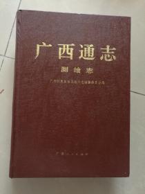 广西通志:测绘志