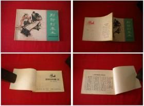 《荆轲刺秦王》东周49,64开徐古安绘,上海1981.11一版一印,479号,连环画