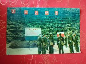 《为人民服务》明信片
