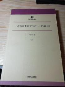 上海信托业研究(1921-1949年)
