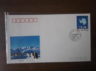《南极条约生效三十周年》纪念邮票首日封
