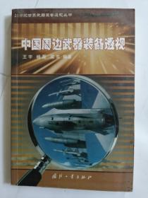 中国周边武器装备透视21世纪世界武器装备透视丛书