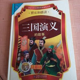 瞿弦和播讲 三国演义的故事 12CD少第11张