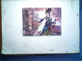 连环画:江湖红侠传 (根据姚雪垠长篇历史小说《李自成》中的有关章节改编)