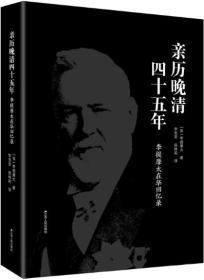 【正道书局】亲历晚清四十五年:李提摩太在华回忆录
