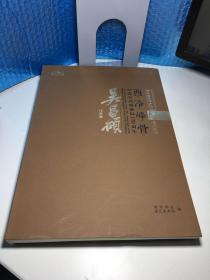 吴昌硕作品集——西冷峰骨:纪念吴昌硕诞辰170周年