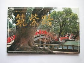 日本太宰府光明寺庭园  明信片