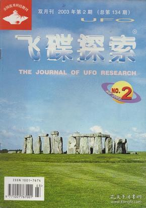 《飞碟探索》双月刊2003年第2期【品好】