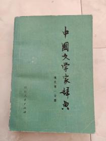 《中国文学家辞典》(现代第一分册)1979年1版1印,