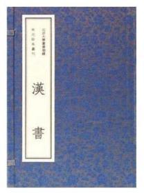 汉书--北京大学图书馆藏宋元珍本丛刊(8函50册)(汉) 班固著 线装书局