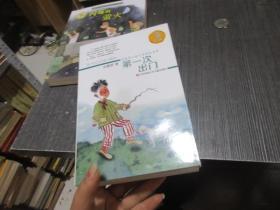 刘健屏儿童文学精品书系 第一次出门.漫画上的渔翁;两本合售未阅