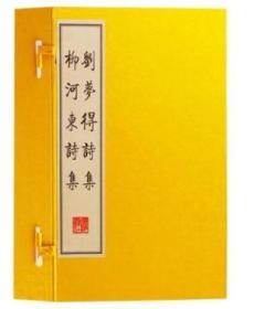 正版 刘梦得诗集柳河东诗集(共3册)(精) 广陵书社