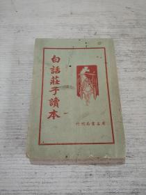 白话庄子读本(民国三十六年)品相不好