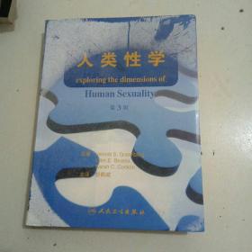 人类性学(第3版)