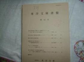 《东洋文库书报》第36号,第37号(2本)(日文原版)(年刊)