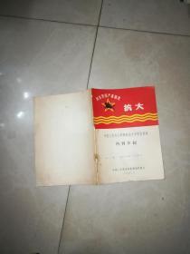 中国人民抗日军事政治大学校史展览内容介绍  有几页题词  有林题词2页