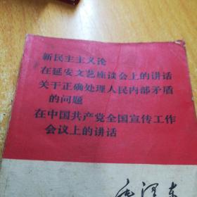 毛泽东新民主主义论等
