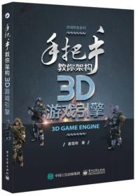 正版 手把手教你架构3D游戏引擎 姜雪伟  电子工业出版社 9787121303180