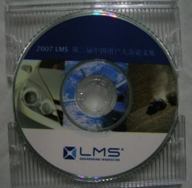 2007 LMS 第二届用户大会论文集(光盘)