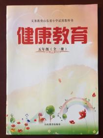 义务教育山东省小学试用教科书  健康教育.五年级(全一册)
