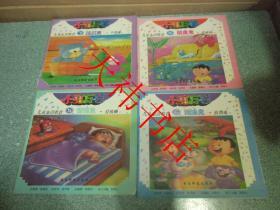 小鬼万岁5、6、7、8(4本合售)(第7册封面左下部边缘有裂纹)