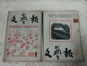 文艺报(1981.1-24期)全