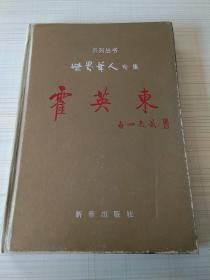 世界华人专辑 霍英东 精装