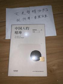 中国人的精神(1915初版全译本 精装 全一册)