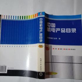 中国机电产品目录.第11册.刀具 量具 量仪 磨料磨具