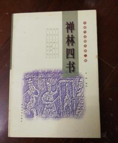 禅林四书(古籍今读精华第二辑)