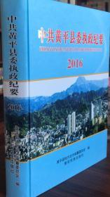 中共黄平县委执政纪要.2016
