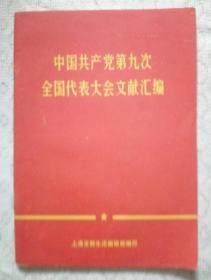 中国共产党第九次全国代表大会文献汇编