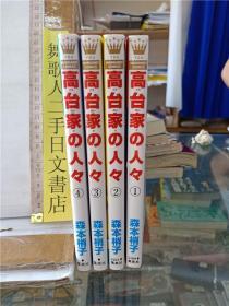 高台家の人々1-4卷    森本梢子    32开集英社日文原版漫画书
