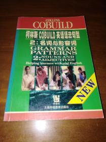 柯林斯COBUILD英语语法句型2