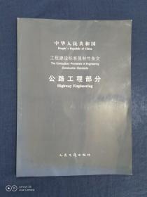 《中华人民共和国工程建设标准请执行条文:公路工程部分》