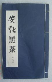 安化黑茶   彭先泽   07老版