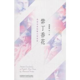 紫丁香花:英语名家短篇小说选择