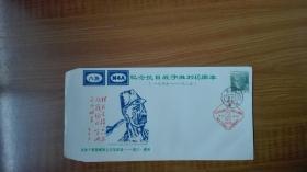 纪念抗日战争胜利40周年离休干部集邮协会首届邮展纪念封(货号2)