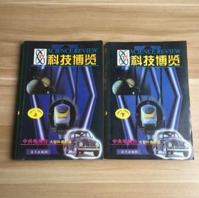 科技博览:1997.5-1998.5