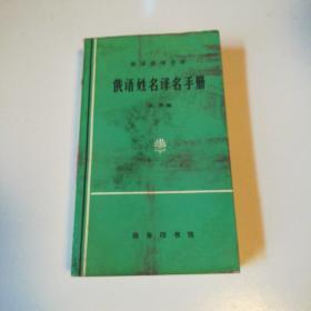 俄语姓名译名手册