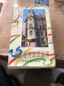 通俗证券知识丛书 (全十册)