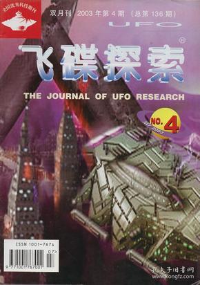 《飞碟探索》双月刊2003年第4期【品好】