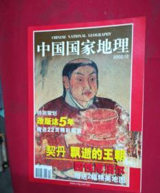 中国国家地理2002-12