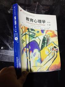 教育心理学 (第四版)(下册)