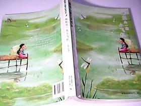 蜻蜓是一架小飞机:最美儿童文学读本(蒲公英童书馆出品)