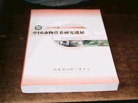 2015年度中国动物营养研究进展
